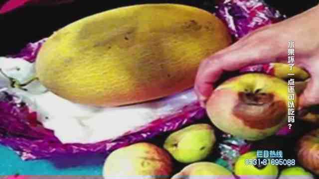 《是真还是假》:水果烂了有的可以吃,有的坚决不能吃!告诉你怎样鉴别!