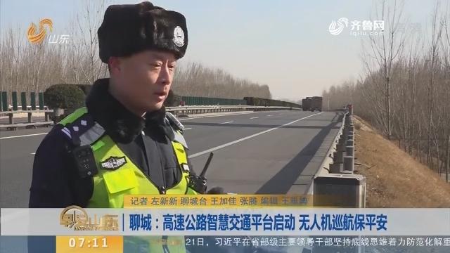 聊城:高速公路智慧交通平台启动 无人机巡航保平安
