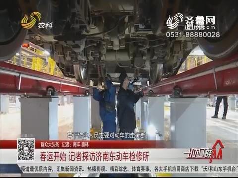 【群众大头条】春运开始 记者探访济南东动车检修所
