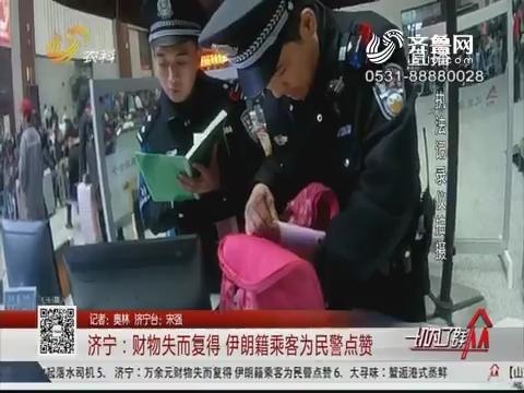 济宁:财物失而复得 伊朗籍乘客为民警点赞