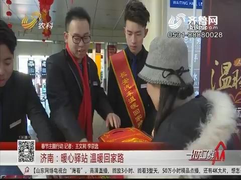 【春节主题行动】济南:暖心驿站 温暖回家路