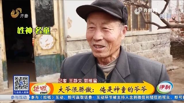 【文化故事之山东姓氏】沂水县神家庄 村里大多都姓神