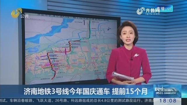 济南地铁3号线2019年国庆通车 提前15个月