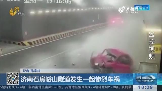 济南石房峪山隧道发生一起惨烈车祸
