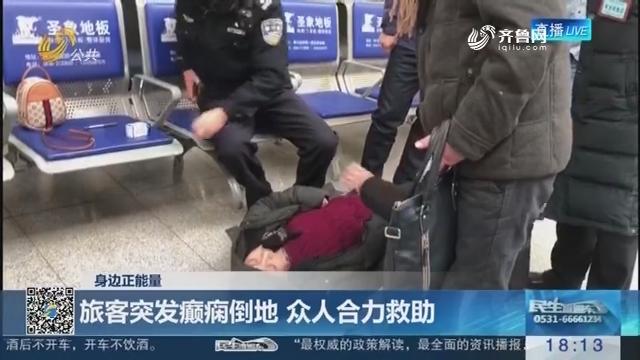 【身边正能量】旅客突发癫痫倒地 众人合力救助