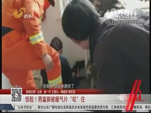 """【现场60秒】日照:惊险!男童脚被暖气片""""咬""""住"""