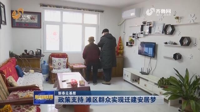 【新春走基层】政策支持 滩区群众实现迁建安居梦