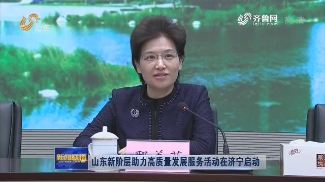 山东新阶层助力高质量发展服务活动在济宁启动