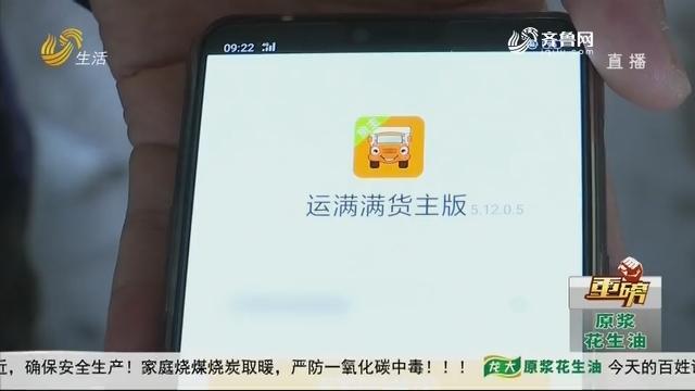 """【重磅】淄博:""""运满满""""平台账号 突然被封?"""