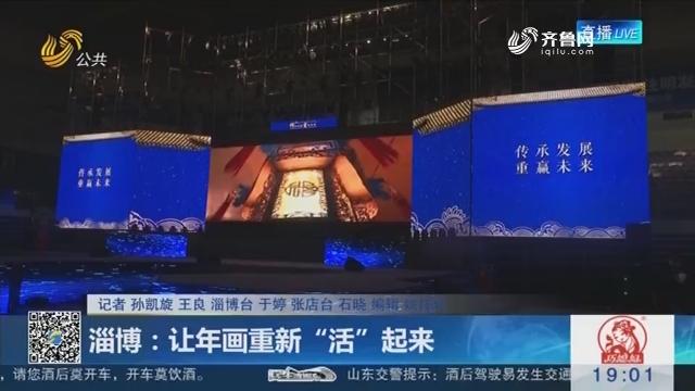"""淄博:让年画重新""""活""""起来"""
