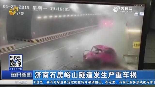 济南石房峪山隧道发生严重车祸