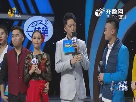 20190122《我是大明星》:年度总决赛 十强诞生
