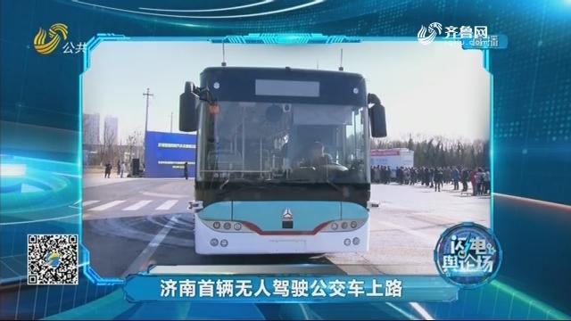 2019年01月22日《闪电舆论场》:济南首辆无人驾驶公交车上路