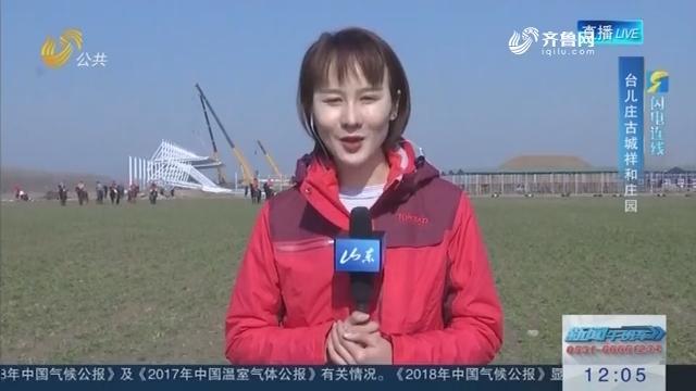 【闪电连线】年味浓了——实景马战表演进行中 为春节假期添气氛