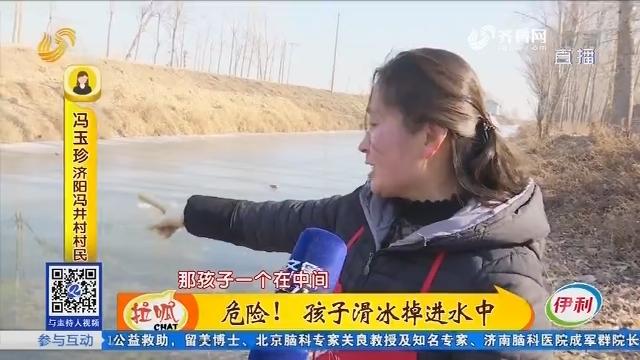 济阳:危险!孩子滑冰掉进水中