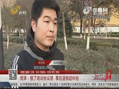 【消费大真探】菏泽:报了培训协议班 事后退钱起纠纷