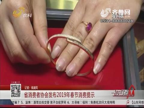 省消费者协会发布2019年春节消费提示