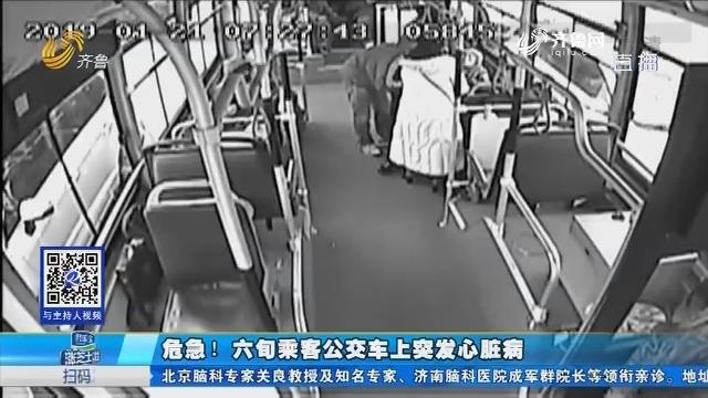 济南:危急!六旬乘客公交车上突发心脏病