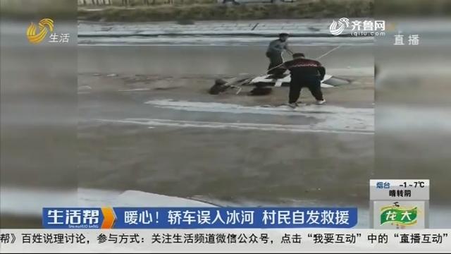 东营:暖心!轿车误入冰河 村民自发救援
