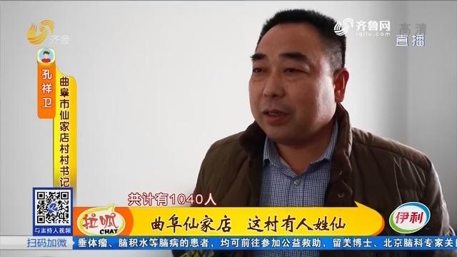 【文化故事之山东姓氏】曲阜仙家店 这村有人姓仙