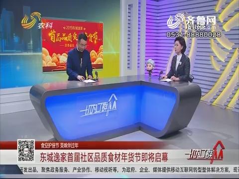 【食安护佳节 美味伴过年】东城逸家首届社区品质食材年货节即将启幕