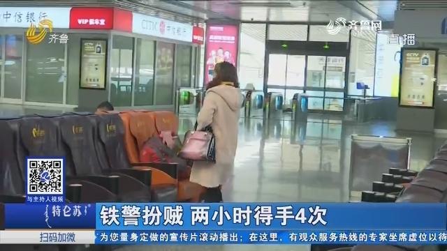济南:铁警扮贼 两小时得手4次