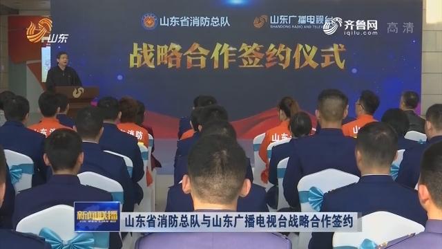 山东省消防总队与山东广播电视台战略合作签约