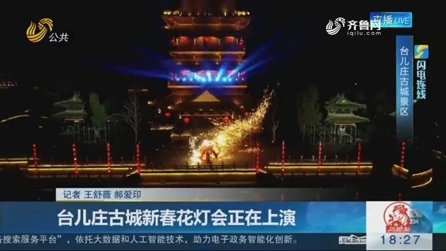【闪电连线】台儿庄古城新春花灯会正在上演