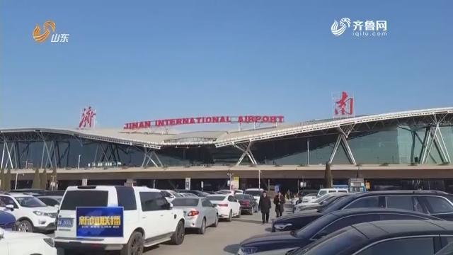 【今日聚焦】济南:东站到机场摆渡车最后一公里为何难打通?