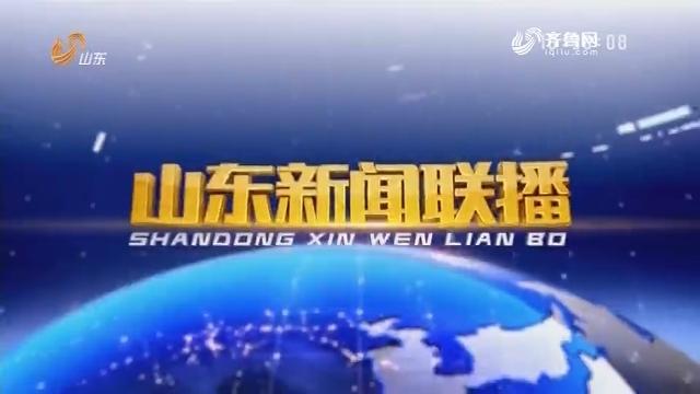 2019年01月23日山东新闻联播完整版