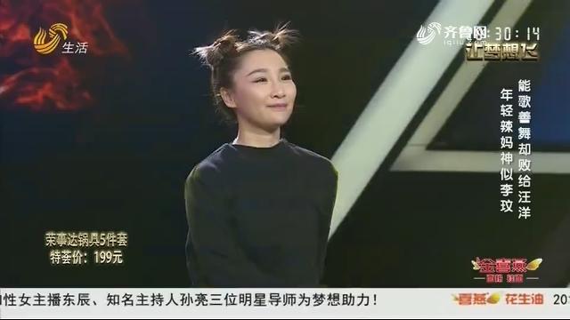 20190123《让空想飞》:年老辣妈神似李玟 能歌善舞却败给汪洋