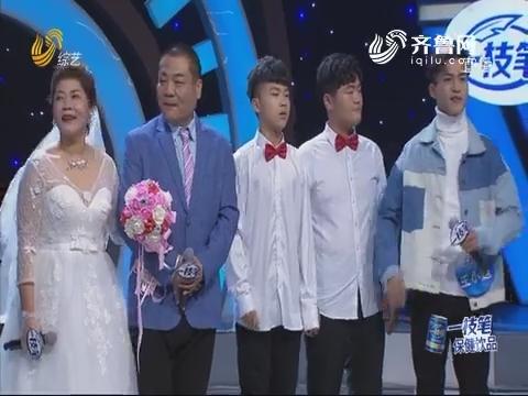 20190123《我是大明星》:王小迪为爸妈准备婚纱礼服 现场举行婚礼