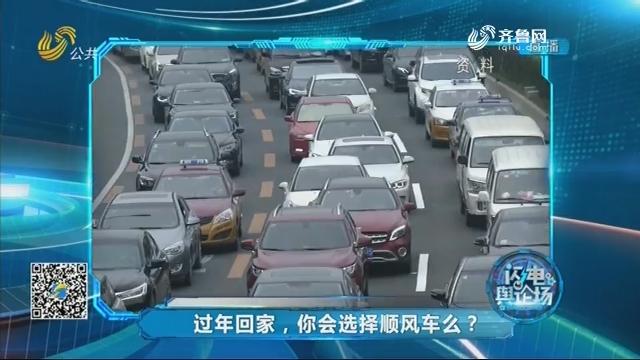 2019年01月23日《闪电舆论场》:顺风车回归 是利大还是弊大?