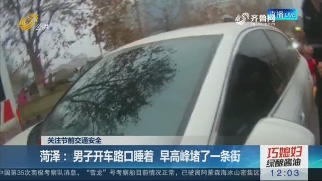 【关注节前交通安全】菏泽:男子开车路口睡着 早高峰堵了一条街