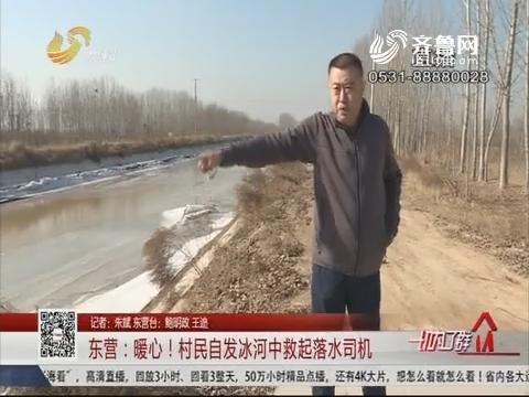 东营:暖心!村民自发冰河中救起落水司机