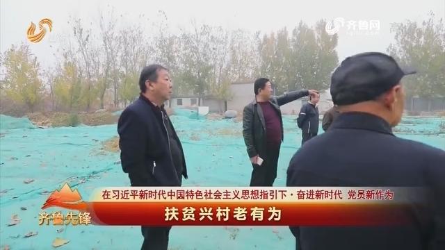 20190124《齐鲁先锋》:在习近平新时代中国特色社会主义思想指引下·奋进新时代 党员新作为 扶贫兴村老有为