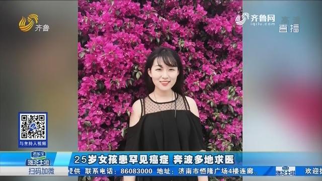 济南:25岁女孩患罕见癌症 奔波多地求医