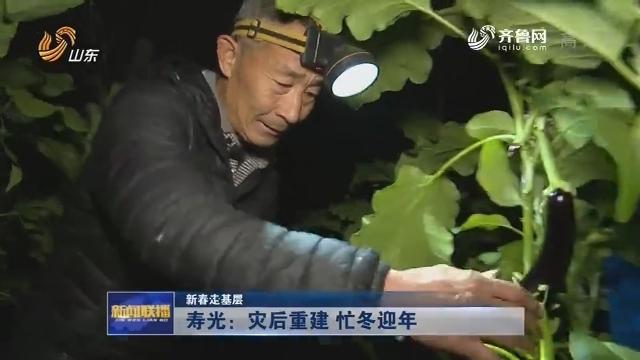 【新春走基层】寿光:灾后重建 忙冬迎年