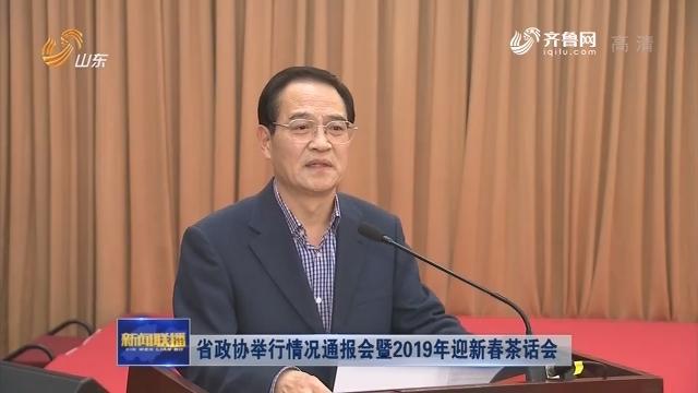省政協舉行情況通報會暨2019年迎新春茶話會