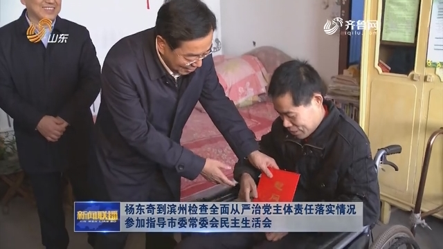 杨东奇到滨州检查全面从严治党主体责任落实情况 参加指导市委常委会民主生活会