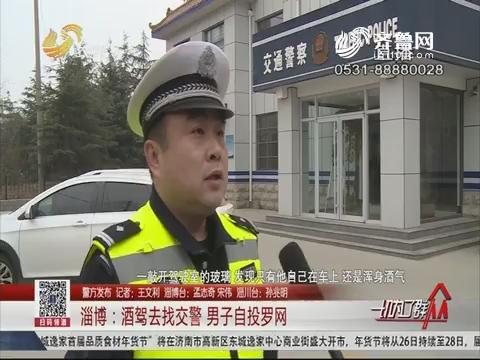 【警方发布】淄博:酒驾去找交警 男子自投罗网