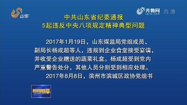 中共山东省纪委通报5起违反中央八项规定精神典型问题
