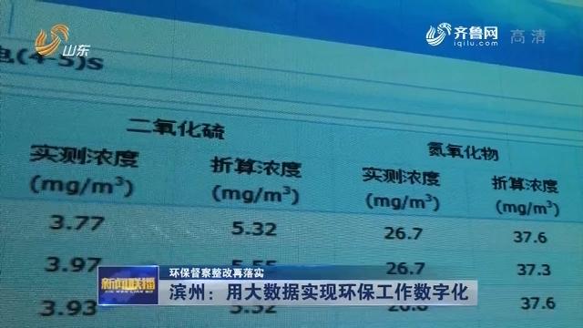 【环保督察整改再落实】滨州:用大数据实现环保工作数字化