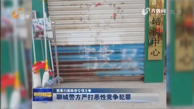 【聚焦扫黑除恶专项斗争】聊城警方严打恶性竞争犯罪