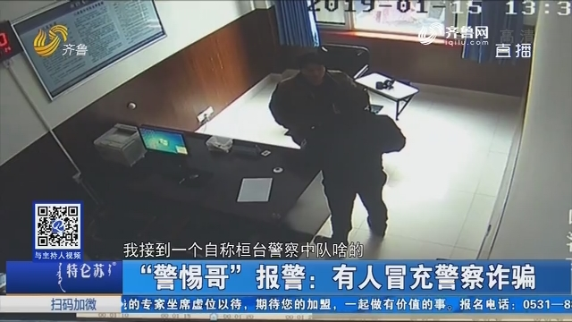 """【淄博】""""警惕哥""""报警:有人冒充警察诈骗"""