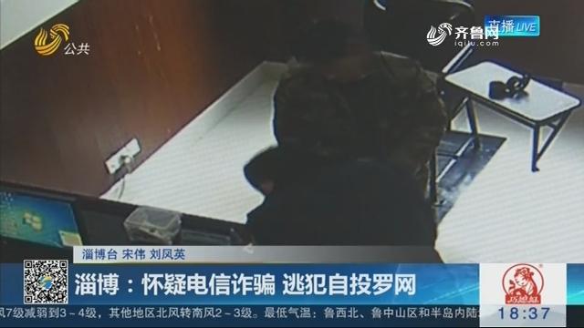 淄博:怀疑电信诈骗 逃犯自投罗网