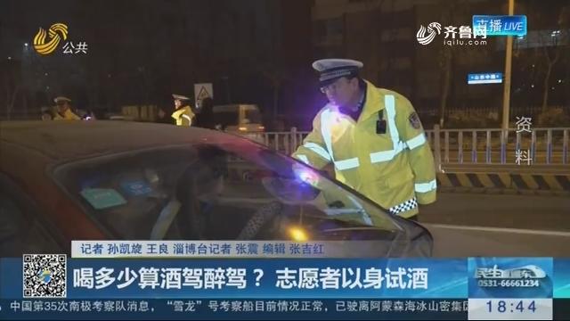 淄博:喝多少算酒驾醉驾? 志愿者以身试酒