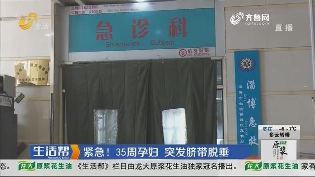 淄博:紧急!35周孕妇 突发脐带脱垂