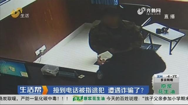 淄博:接到电话被指逃犯 遭遇诈骗了?