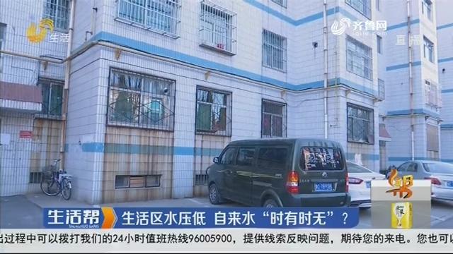 """淄博:生活区水压低 自来水""""时有时无""""?"""